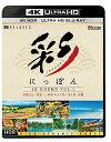 彩(IRODORI)にっぽん 4K HDR 紀行 Vol.1 [Ultra HD Blu-ray]