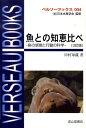 魚との知恵比べ3訂版 魚の感覚と行動の科学 (ベルソーブックス) [ 川村軍蔵 ]