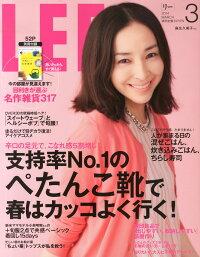 麻生久美子LEE 2014年 03月号