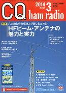 CQ ham radio (�ϥ�饸��) 2014ǯ 03��� [����]