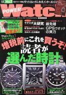 POWER Watch (�ѥ�����å�) 2014ǯ 03��� [����]