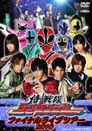 侍戦隊シンケンジャー ファイナルライブツアー2010 [ <strong>松坂桃李</strong> ]