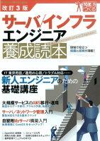 サーバ/インフラエンジニア養成読本改訂3版