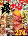 笑撃の爆めし(関西版 2017)