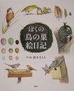 ぼくの鳥の巣絵日記 [ 鈴木まもる ]