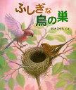 ふしぎな鳥の巣 [ 鈴木まもる ]