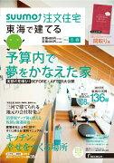 SUUMO注文住宅 東海で建てる 2014年 03月号 [雑誌]
