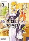 Re:ゼロから始める異世界生活 第四章 聖域と強欲の魔女 3 (MFコミックス アライブシリーズ) [ 花鶏 ハルノ ]