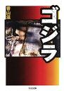 ゴジラ (ちくま文庫) [ 香山滋 ]