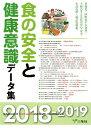 食の安全と健康意識データ集(2018-2019年版) [ 三冬社編集制作部 ]