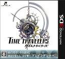 タイムトラベラーズ 3DS版