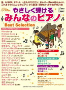 �䤵�����Ƥ���ߤ�ʤΥԥ��� Best Selection �Piano3�����