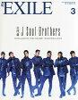 月刊 EXILE (エグザイル) 2014年 03月号 [雑誌]