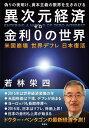 異次元経済金利0の世界 [ 若林栄四 ]