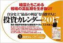 投資カレンダー2017 [ 大岩川 源太 ]