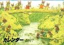14ひきのカレンダー(2017)
