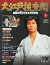 大江戸捜査網 DVDコレクション 2014年 3/30号 [雑誌]