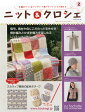 週刊 ニット&クロッシェ 2014年 3/12号 [雑誌]