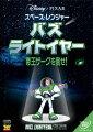 スペース・レンジャー バズ・ライトイヤー/帝王ザーグを倒せ!
