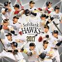 福岡ソフトバンクホークス選手別応援歌 2017 [ (V.A.) ]