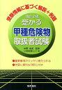 受かる甲種危険物取扱者試験改訂2版 [ 日本教育訓練センター ]