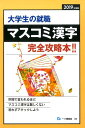 マスコミ漢字(2019年度版) 完全攻略本!! (大学生の就職) [ 就職試験情報研究会 ]