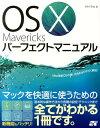 OS 10 Mavericksパーフェクトマニュアル [ 井村克也 ]