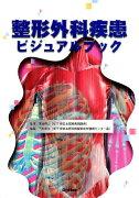 整形外科疾患ビジュアルブック
