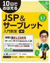 10日でおぼえるJSP&サーブレット入門教室第4版 サーブレット3.1対応 [ 山田祥寛 ]