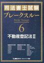 司法書士試験ブレークスルー(6) [ 東京リーガルマインド ]