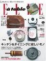 Elle a table (エル・ア・ターブル) 2014年 03月号 [雑誌] ※2014年2月下旬入荷予定
