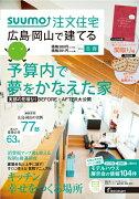 SUUMO注文住宅 広島・岡山で建てる 2014年 03月号 [雑誌]