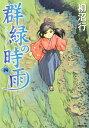 群緑の時雨(4) (MFコミックス フラッパーシリーズ) [ 柳沼行 ]