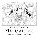 Memories 〜Japanese Masterpieces〜 (初回限定盤 CD+DVD) [ PENICILLIN ]