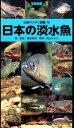 日本の淡水魚 (山溪ハンディ図鑑) [ 細谷和海 ]...