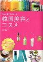 これ一冊でわかる韓国美容とコスメ [ コスメdeコリア ]