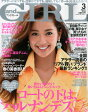 and GIRL (アンドガール) 2014年 03月号 [雑誌]