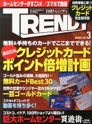 日経 TRENDY (トレンディ) 2014年 03月号 [雑誌]