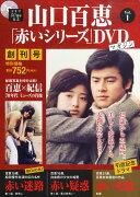 隔週刊 山口百恵「赤いシリーズ」DVDマガジン 2014年 3/11号 [雑誌]