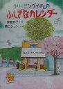 クリーニングやさんのふしぎなカレンダー (偕成社おはなしポケット) 伊藤充子