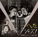 其它 - へたジャズ! 昭和戦前インチキバンド 1929-1940 [ (V.A.) ]