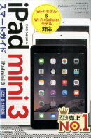 ���?��Ϥ���� iPad mini 3 ���ޡ��ȥ����� [iOS8.1�б���]