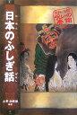 日本のふしぎ話改訂版