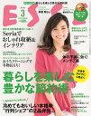 ESSE (エッセ) 2015年 03月号 [雑誌]
