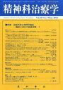 精神科治療学 第30巻3号 〈特集〉自殺予防と精神科臨床ー臨床に活かす自殺対策ー1