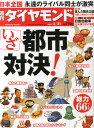 週刊 ダイヤモンド 2015年 3/21号 [雑誌]
