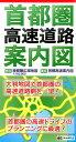 首都圏高速道路案内図 高速道路網を一望! (Mapple)
