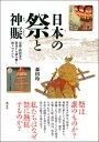 日本の祭と神賑 京都・摂河泉の祭具から読み解く祈りのかたち [ 森田玲 ]