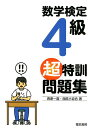 数学検定4級超特訓問題集 [ 西原 一嘉 ]
