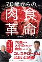 70歳からの肉食革命 白澤卓二